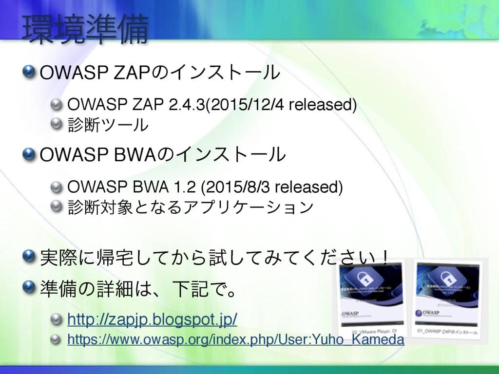 ڥ४උ OWASP ZAPͷΠϯετʔϧ OWASP ZAP 2.4.3(2015/12/4...