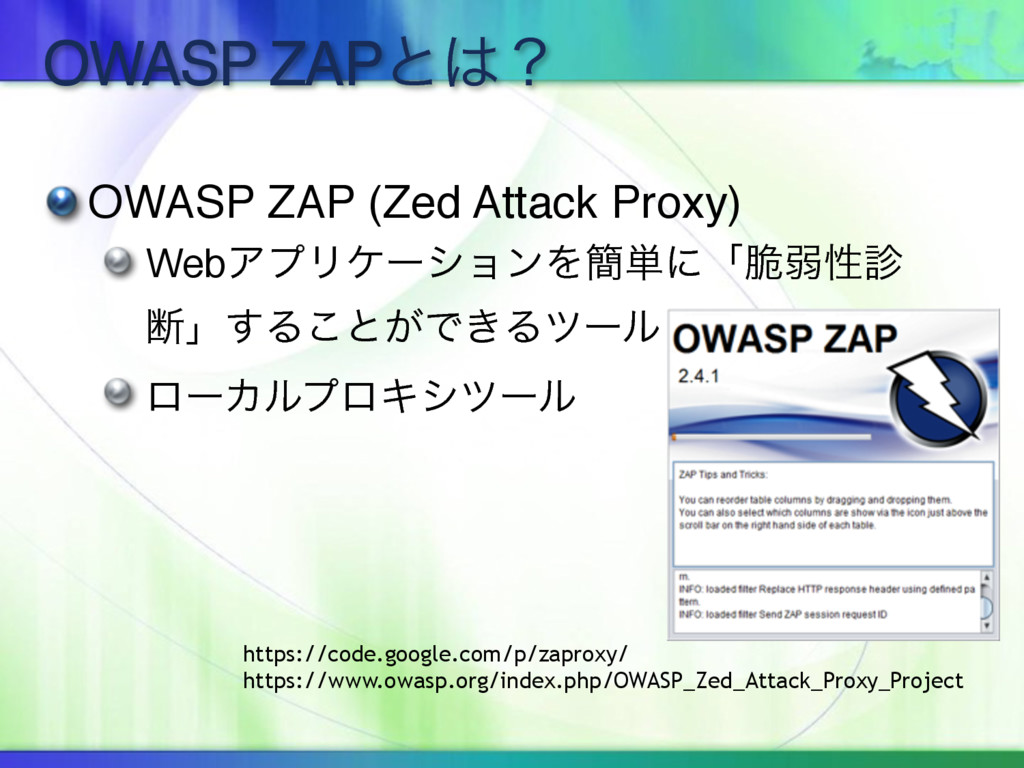 OWASP ZAPͱʁ OWASP ZAP (Zed Attack Proxy) WebΞϓ...