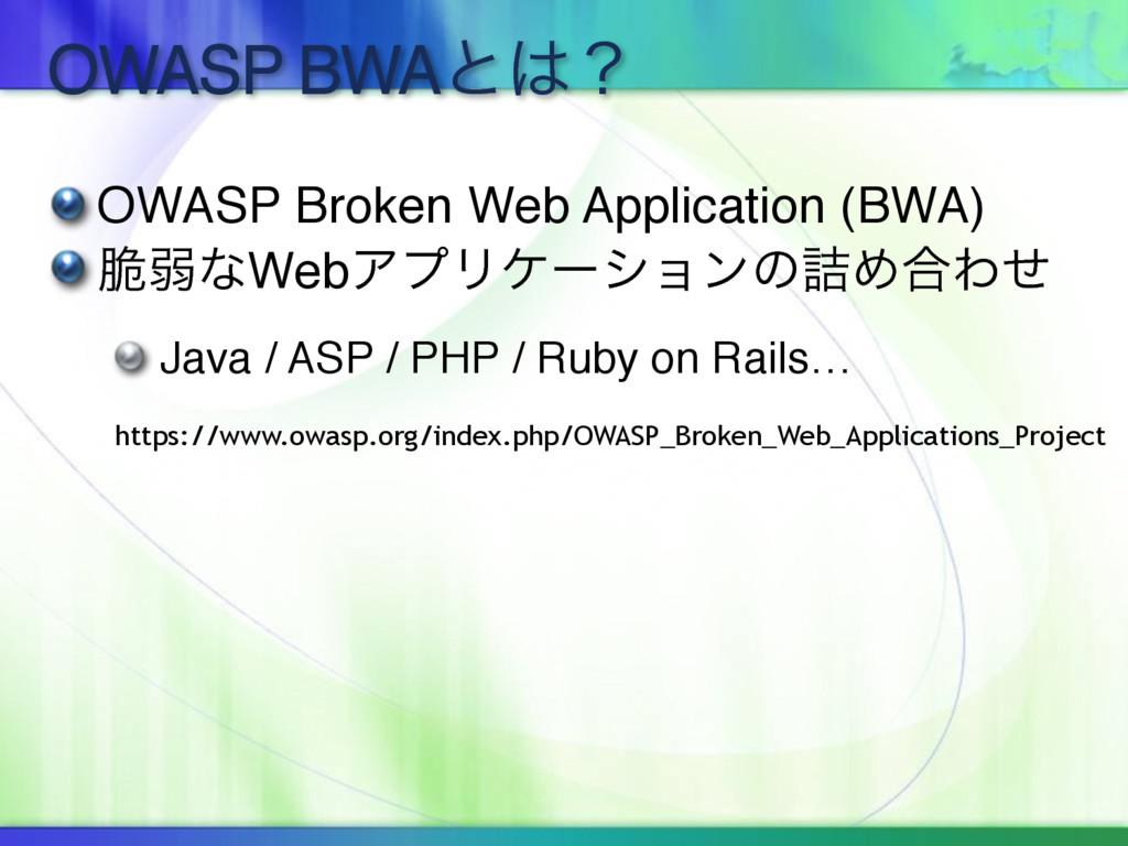 OWASP BWAͱʁ OWASP Broken Web Application (BWA)...
