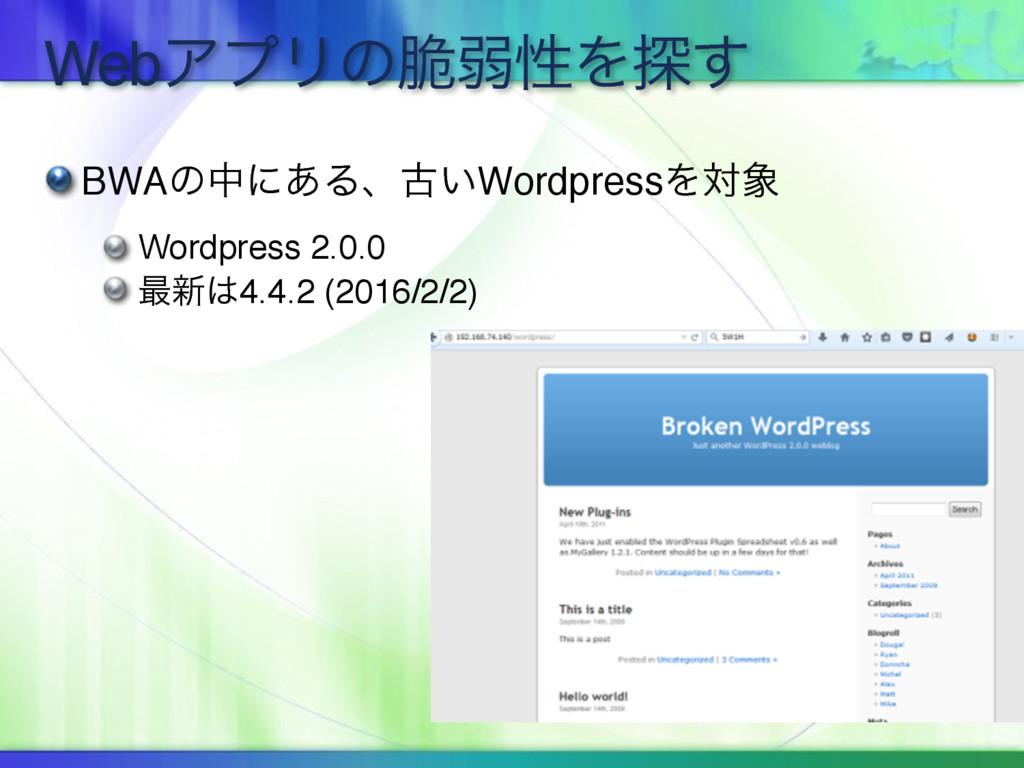 WebΞϓϦͷ੬ऑੑΛ୳͢ BWAͷதʹ͋Δɺݹ͍WordpressΛର Wordpress...