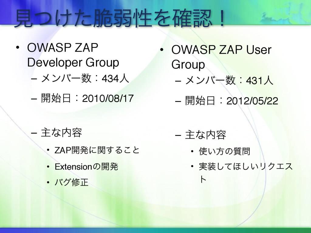ݟ͚ͭͨ੬ऑੑΛ֬ʂ • OWASP ZAP Developer Group – ϝϯόʔ...