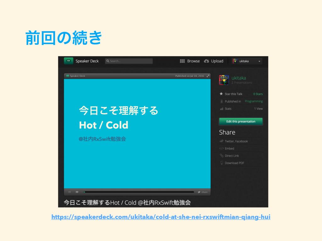https://speakerdeck.com/ukitaka/cold-at-she-nei...