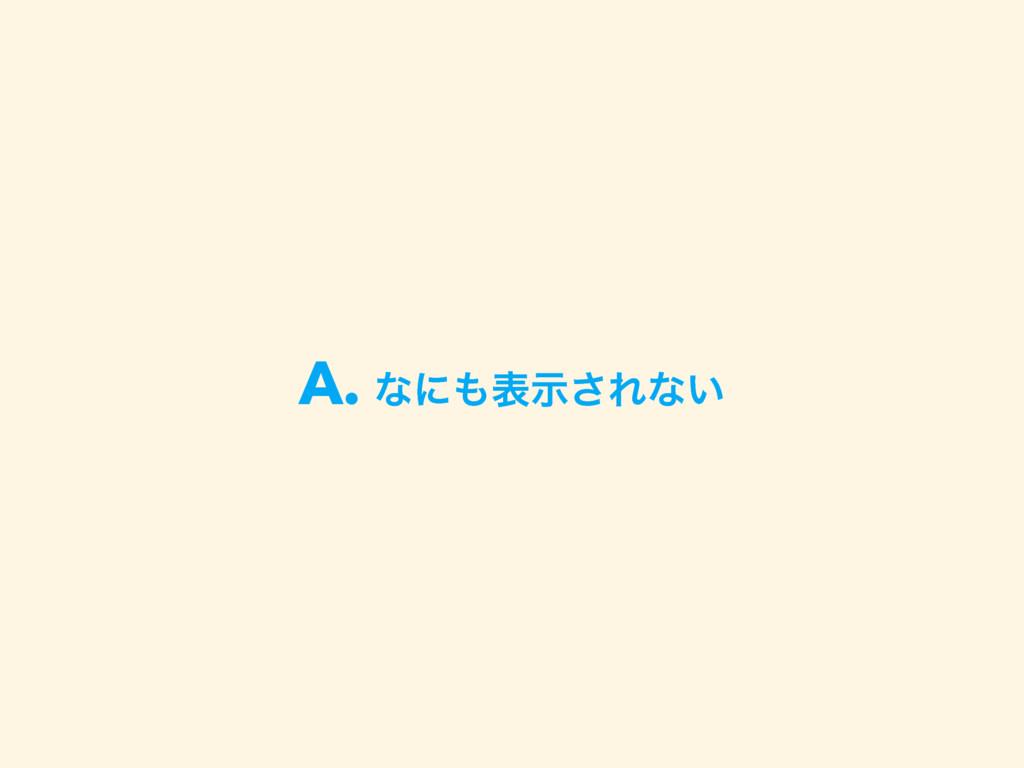 A. ͳʹදࣔ͞Εͳ͍