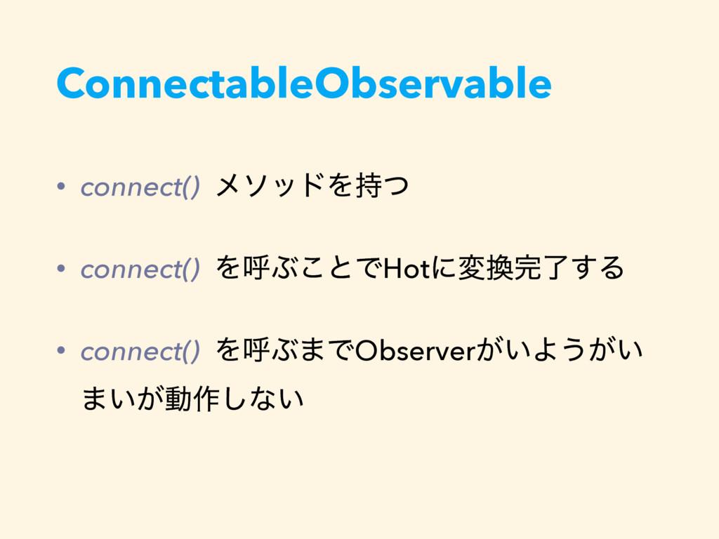 ConnectableObservable • connect() ϝιουΛͭ • con...