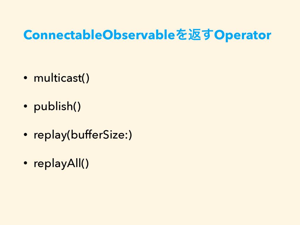ConnectableObservableΛฦ͢Operator • multicast() ...