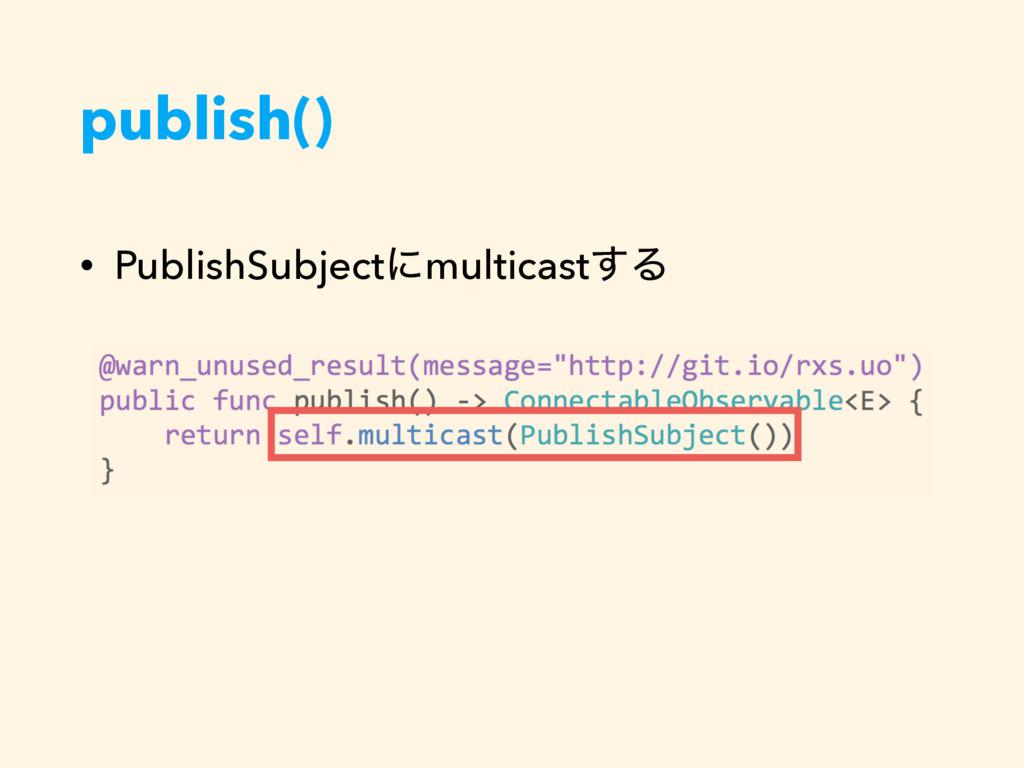publish() • PublishSubjectʹmulticast͢Δ