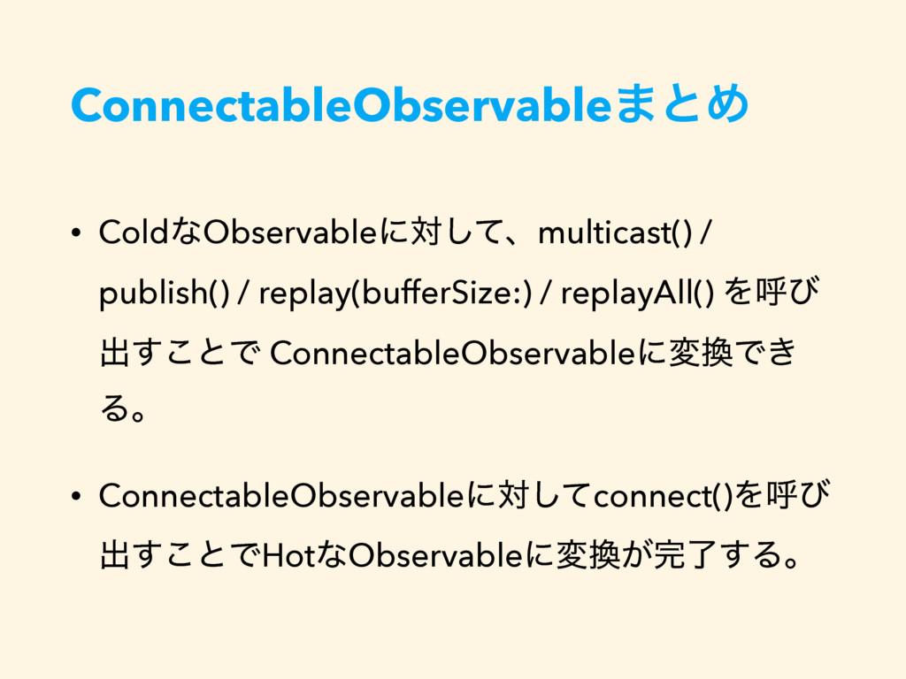 ConnectableObservable·ͱΊ • ColdͳObservableʹରͯ͠ɺ...