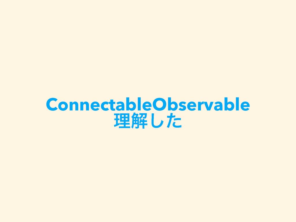 ConnectableObservable ཧղͨ͠