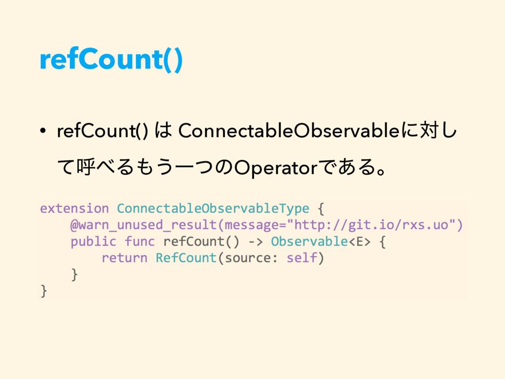 refCount() • refCount()  ConnectableObservable...