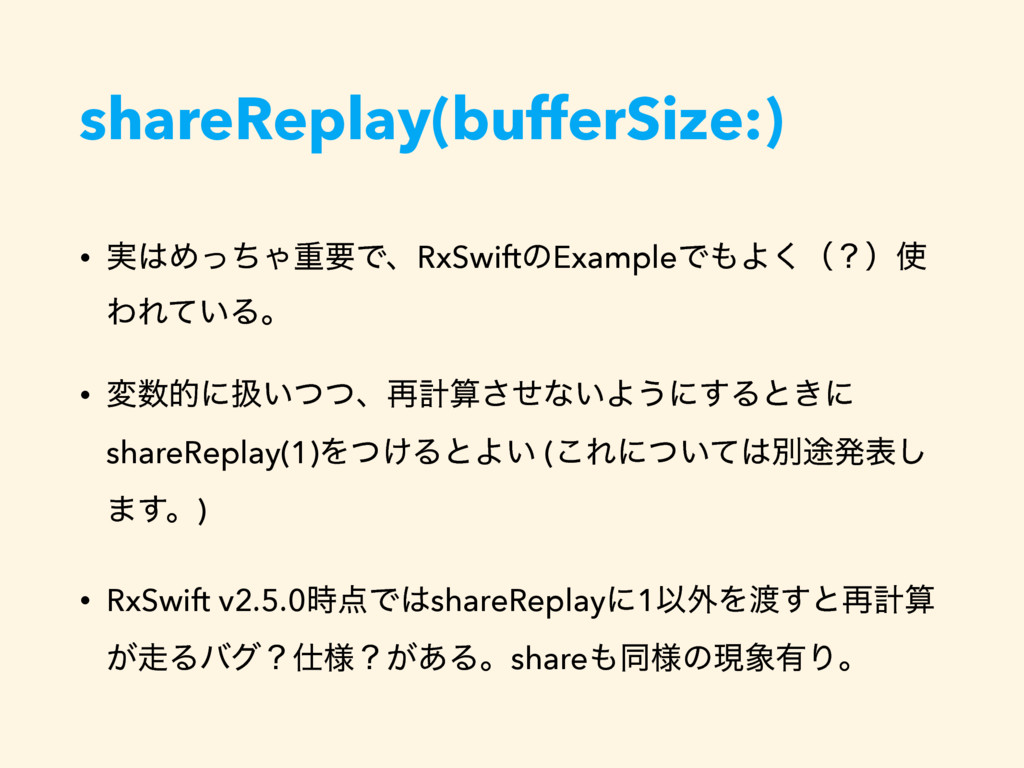 shareReplay(bufferSize:) • ࣮ΊͬͪΌॏཁͰɺRxSwiftͷEx...
