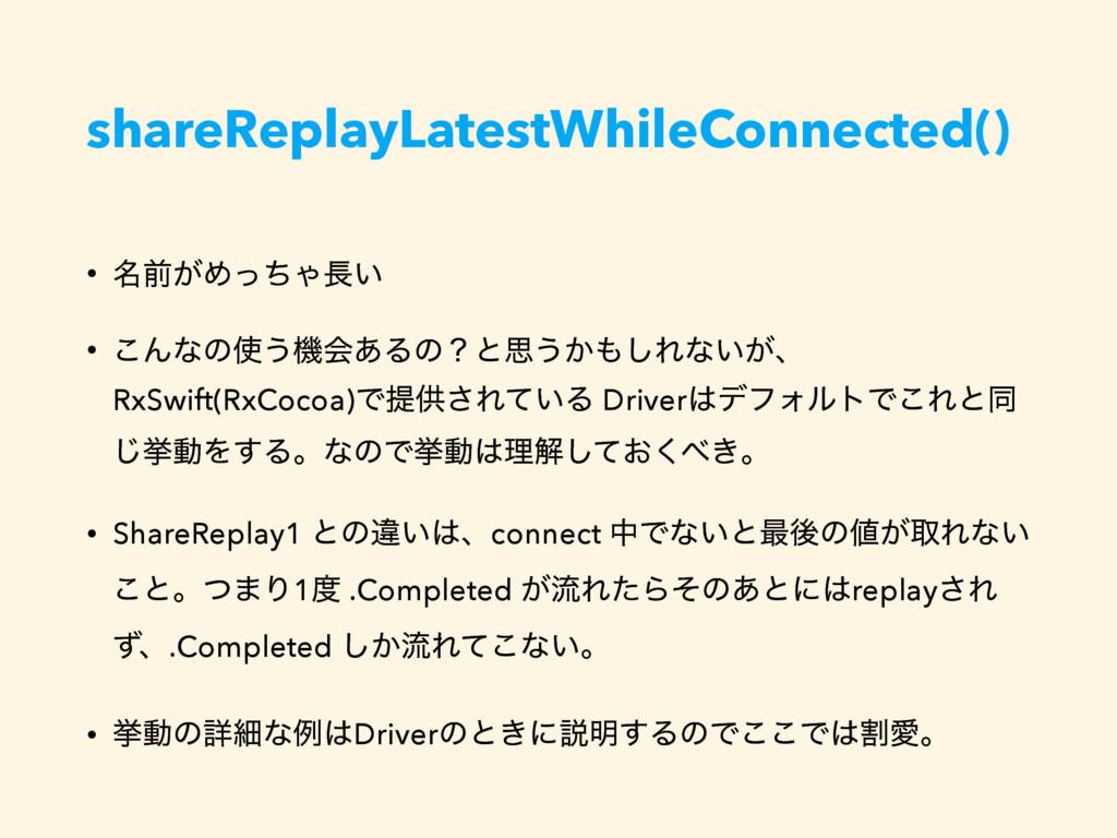 shareReplayLatestWhileConnected() • ໊લ͕ΊͬͪΌ͍ •...