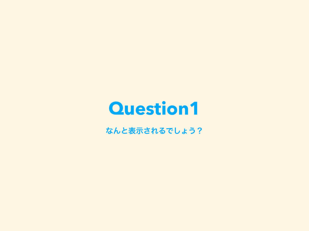 Question1 ͳΜͱදࣔ͞ΕΔͰ͠ΐ͏ʁ