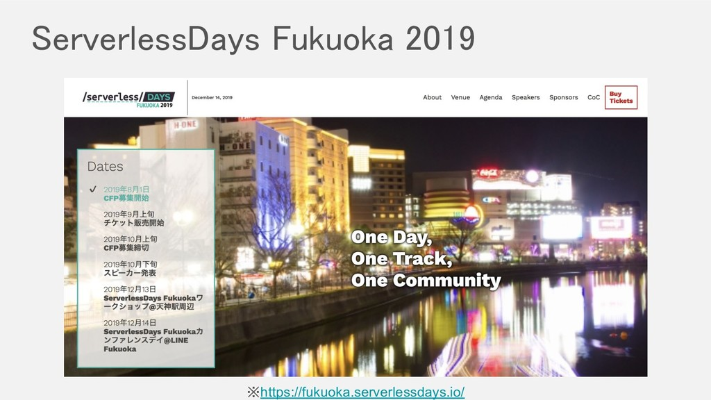 ServerlessDays Fukuoka 2019 ※https://fukuoka.s...