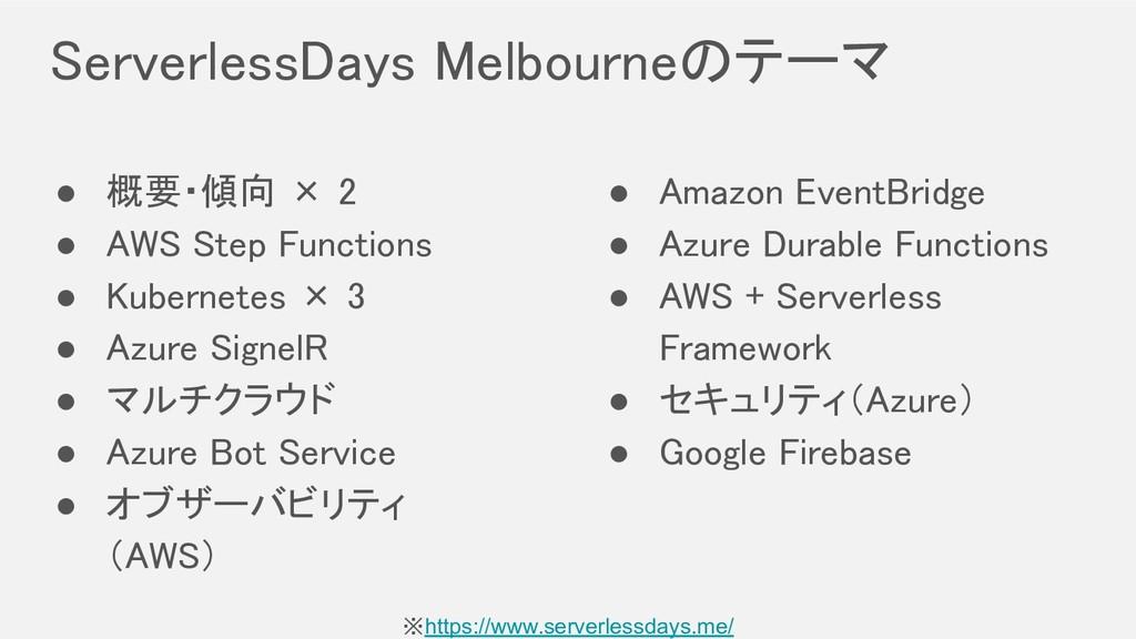 ServerlessDays Melbourneのテーマ ● 概要・傾向 × 2 ● AW...