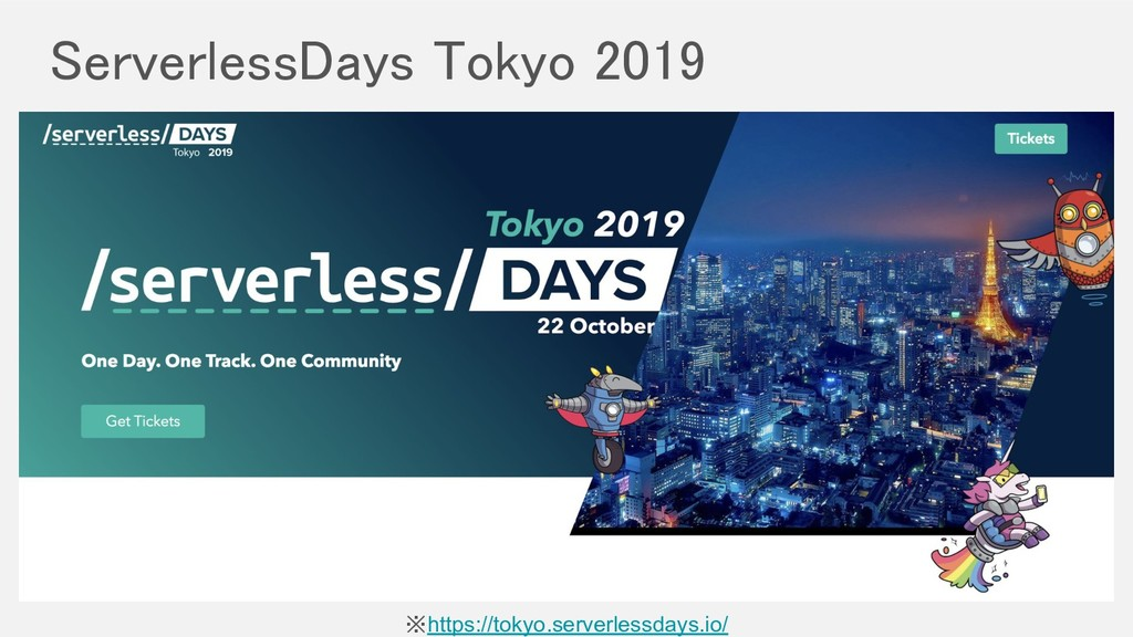 ServerlessDays Tokyo 2019 ※https://tokyo.serve...