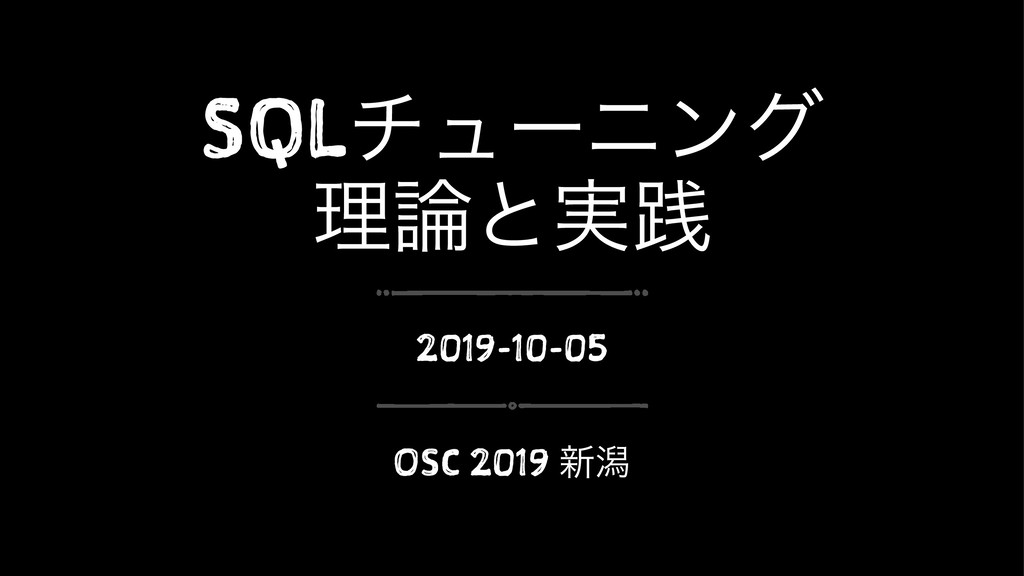 SQLνϡʔχϯά ཧͱ࣮ફ 2019-10-05 OSC 2019 ৽ׁ