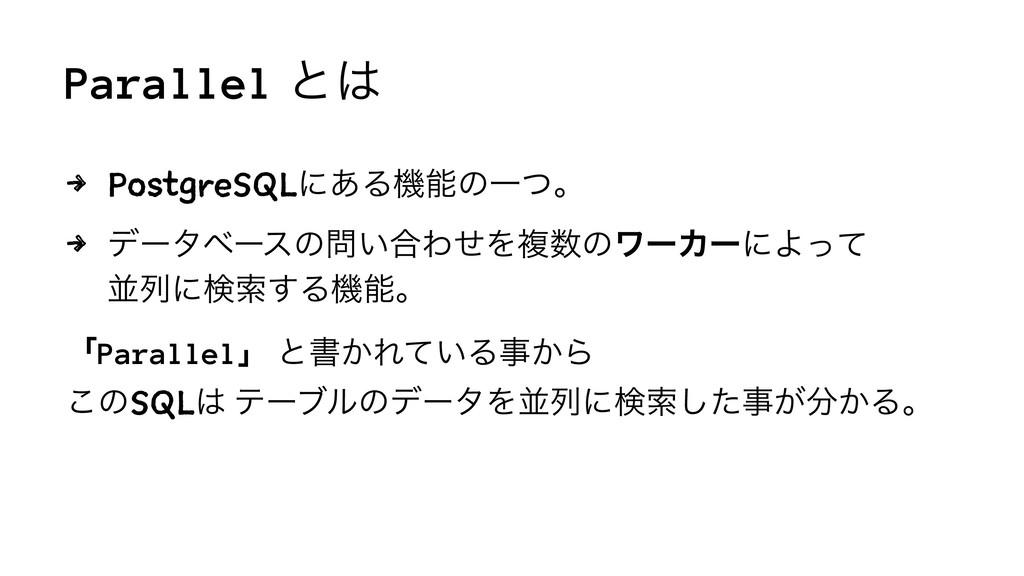 Parallel ͱ 4 PostgreSQLʹ͋ΔػͷҰͭɻ 4 σʔλϕʔεͷ͍߹Θ...
