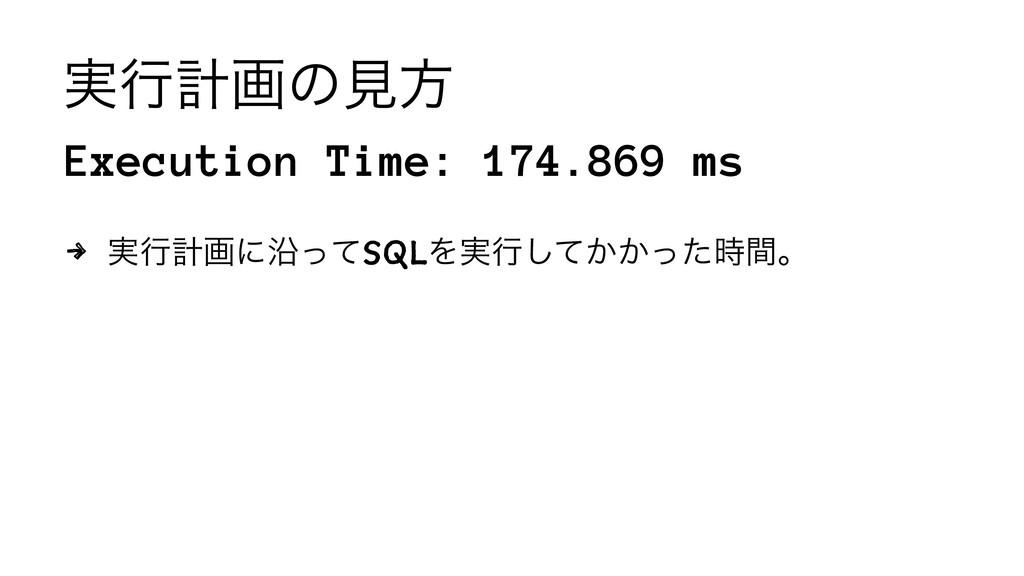 ࣮ߦܭըͷݟํ Execution Time: 174.869 ms 4 ࣮ߦܭըʹԊͬͯSQ...