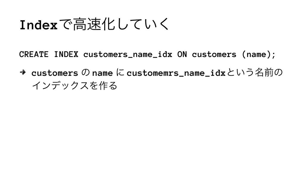 IndexͰߴԽ͍ͯ͘͠ CREATE INDEX customers_name_idx O...