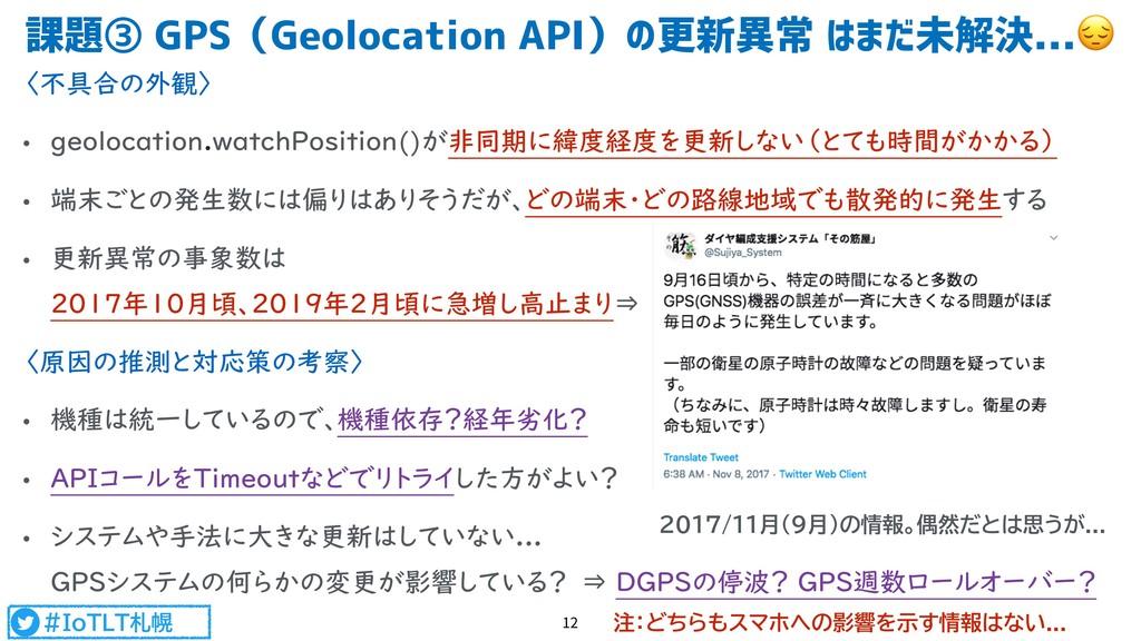 #IoTLT札幌 〈不具合の外観〉 • geolocation.watchPosition()...