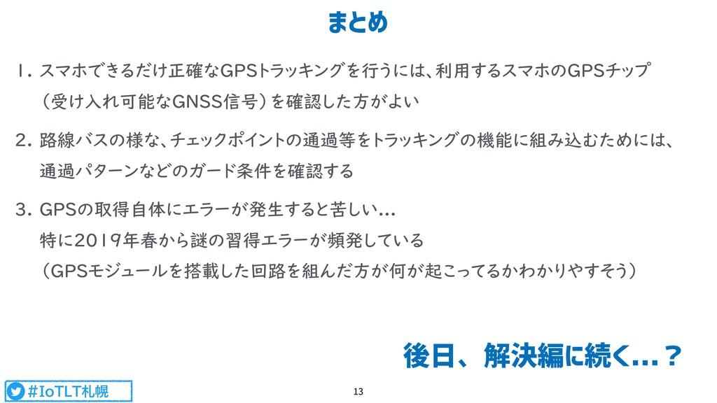 #IoTLT札幌 1. スマホできるだけ正確なGPSトラッキングを行うには、利用するスマホのG...