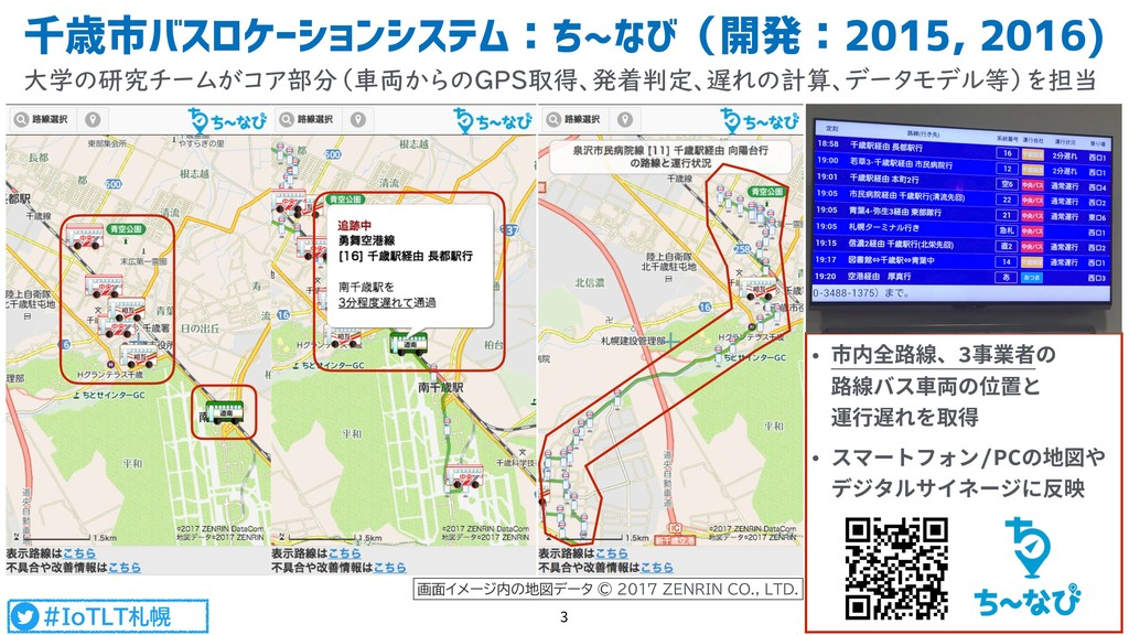 #IoTLT札幌 大学の研究チームがコア部分(車両からのGPS取得、発着判定、遅れの計算、デー...