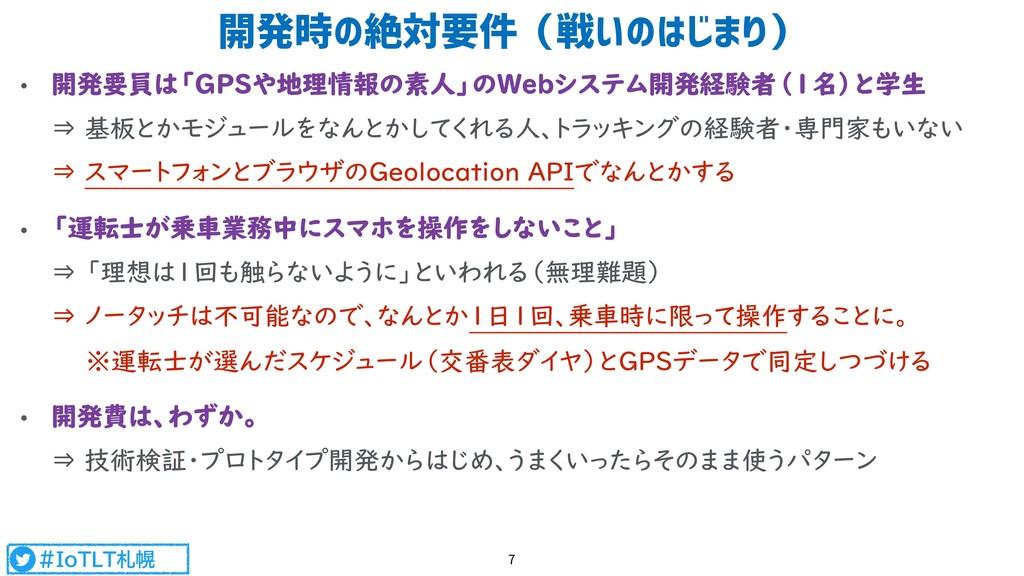 #IoTLT札幌 • 開発要員は「GPSや地理情報の素人」のWebシステム開発経験者(1名)と...