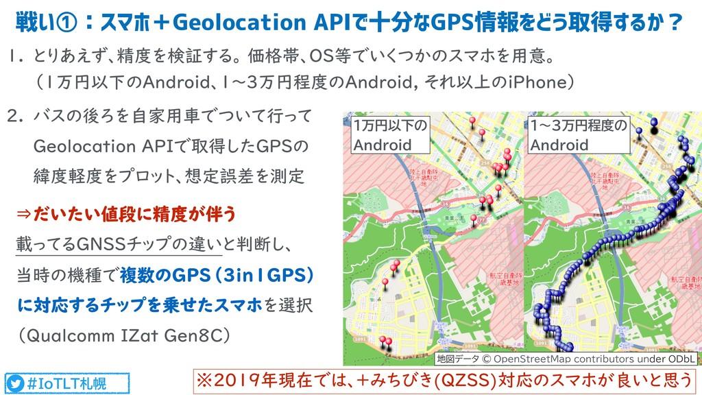 #IoTLT札幌 1. とりあえず、精度を検証する。 価格帯、OS等でいくつかのスマホを用意。...