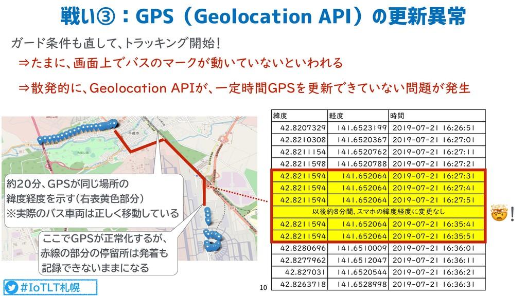 #IoTLT札幌 ガード条件も直して、トラッキング開始!  ⇒たまに、画面上でバスのマークが...