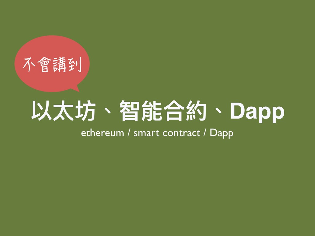 以太坊、智能合約、Dapp ethereum / smart contract / Dapp ...