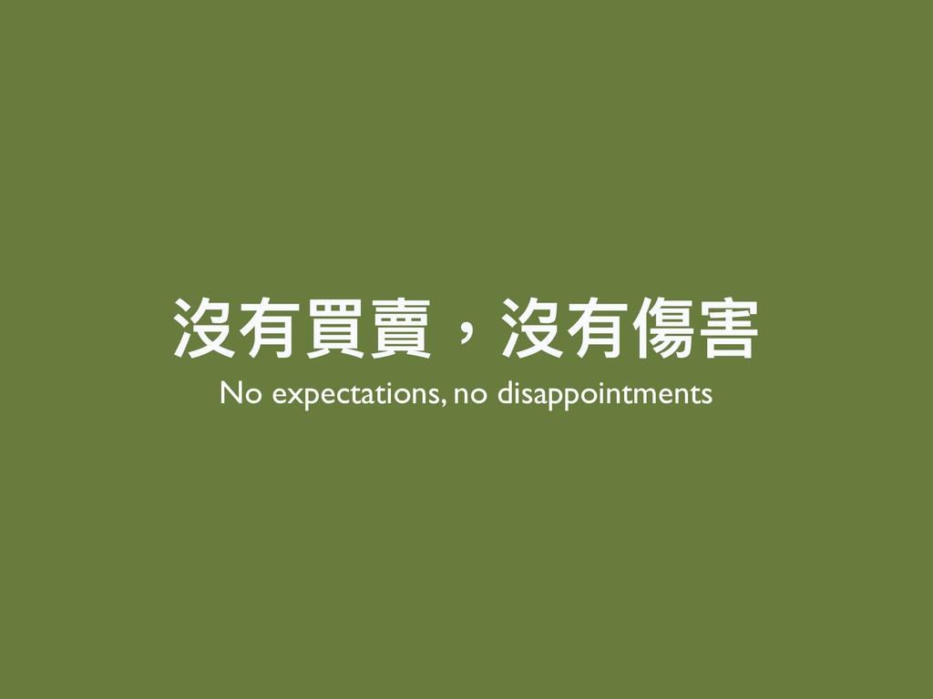沒有買賣,沒有傷害 No expectations, no disappointments