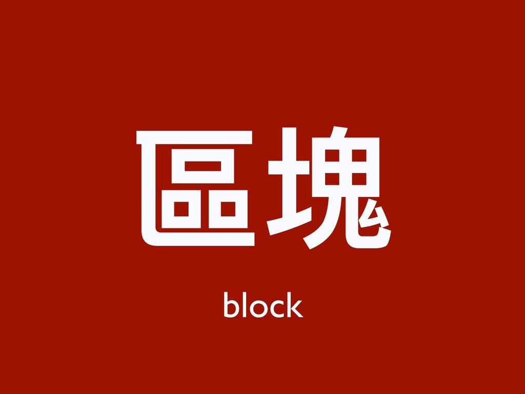 區塊 block