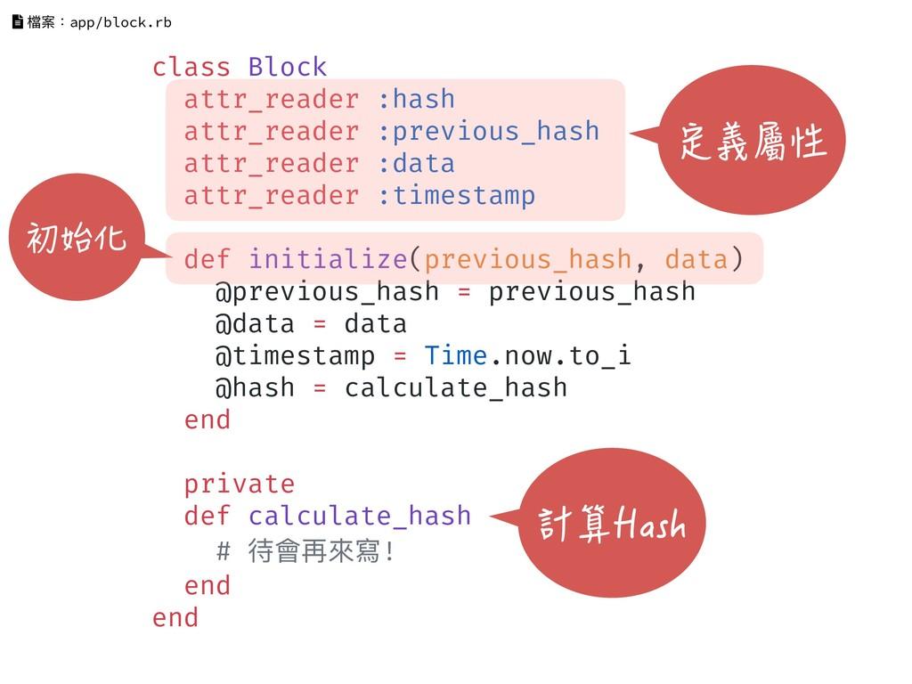 class Block attr_reader :hash attr_reader :prev...