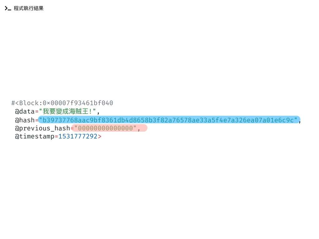 "#<Block:0x00007f93461bf040 @data=""我要變成海海賊王!"", @..."