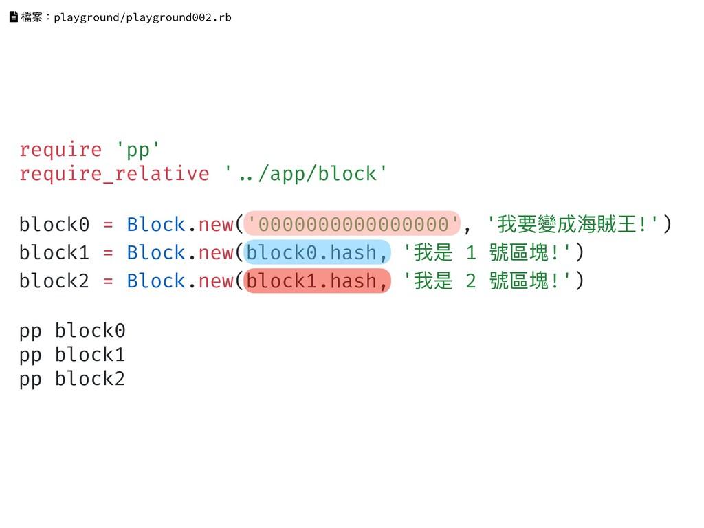 require 'pp' require_relative '!../app/block' b...