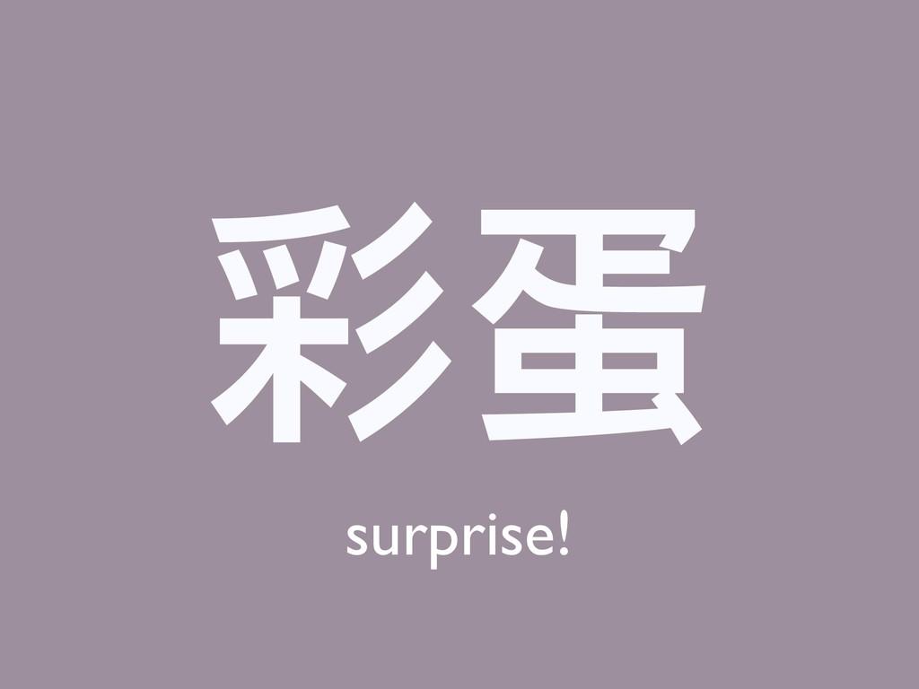 彩蛋 surprise!