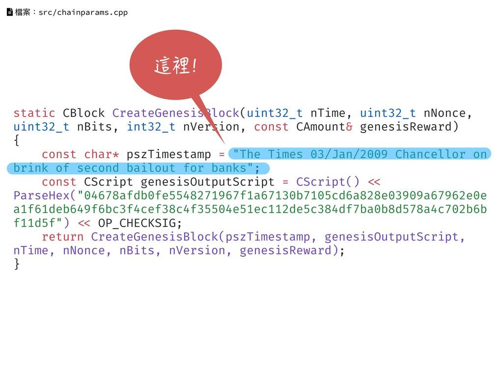 static CBlock CreateGenesisBlock(uint32_t nTime...
