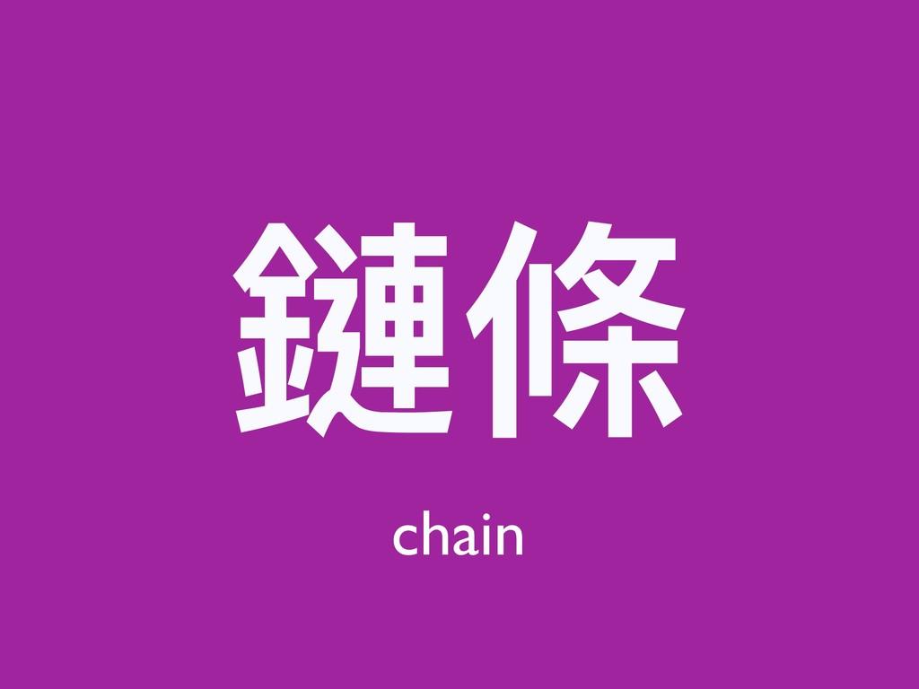 鏈條 chain