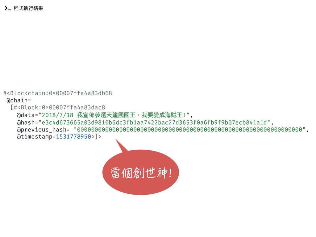程式執⾏行行結果 #<Blockchain:0x00007ffa4a83db68 @chain...