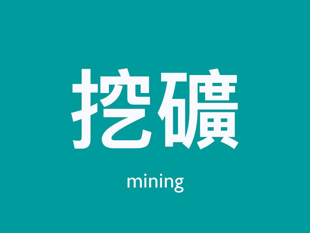 挖礦 mining