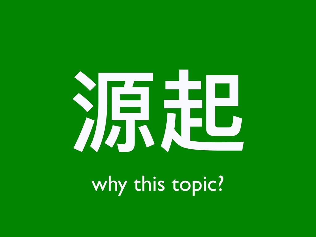 源起 why this topic?