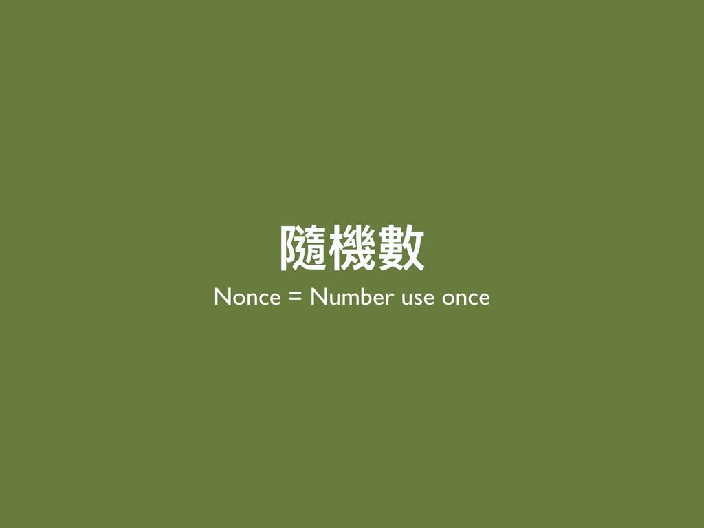 隨機數 Nonce = Number use once