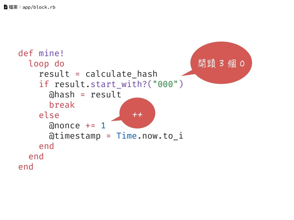 def mine! loop do result = calculate_hash if re...