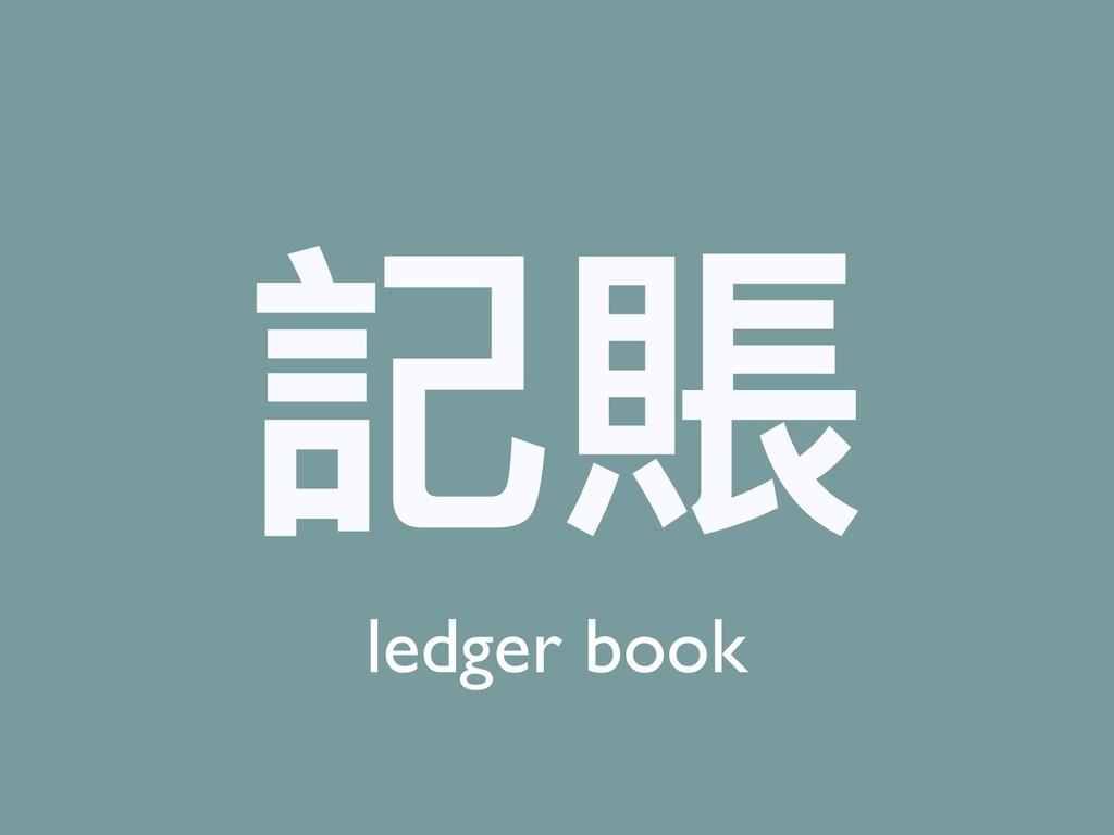 記賬 ledger book
