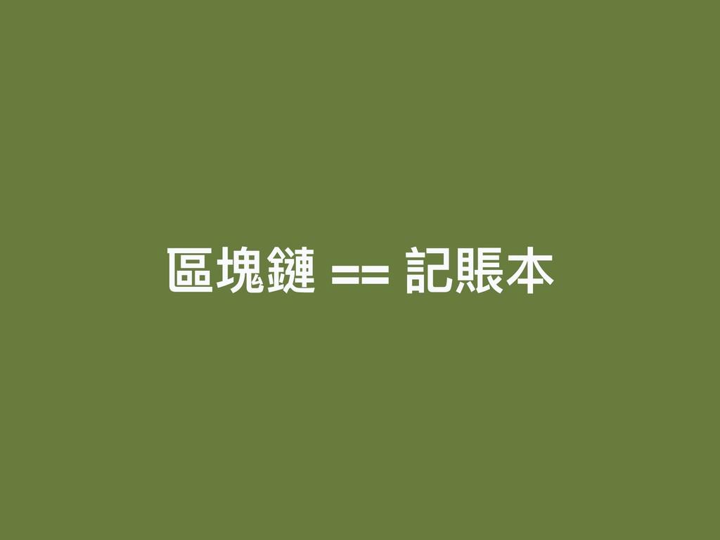 區塊鏈 == 記賬本