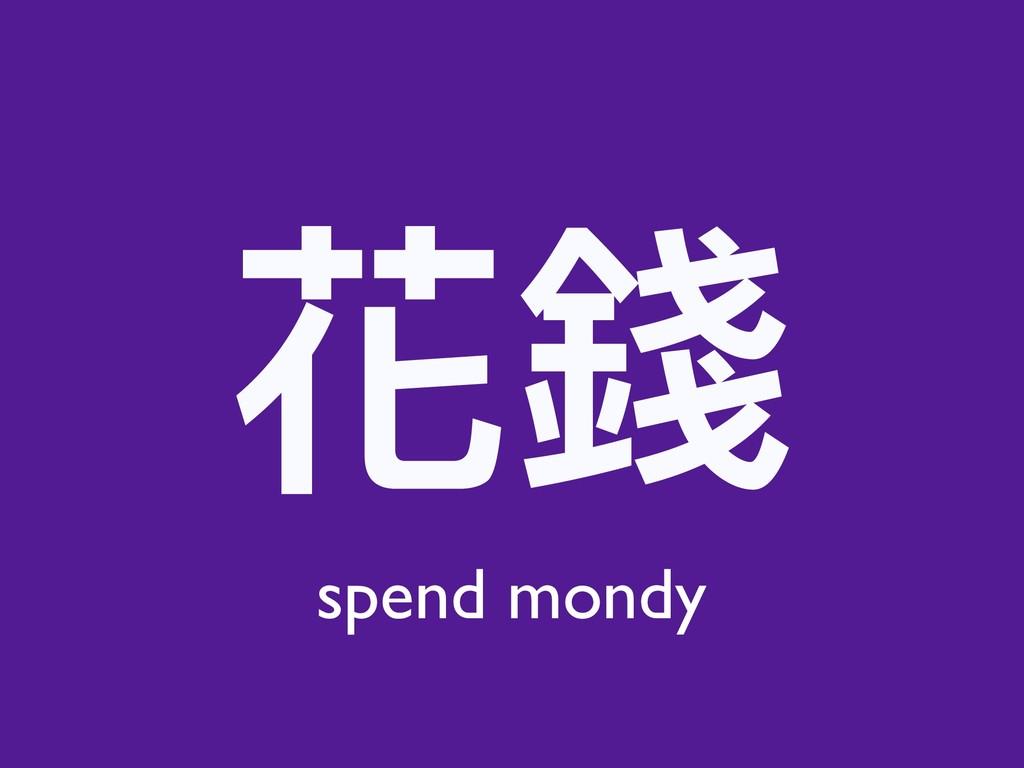 花錢 spend mondy