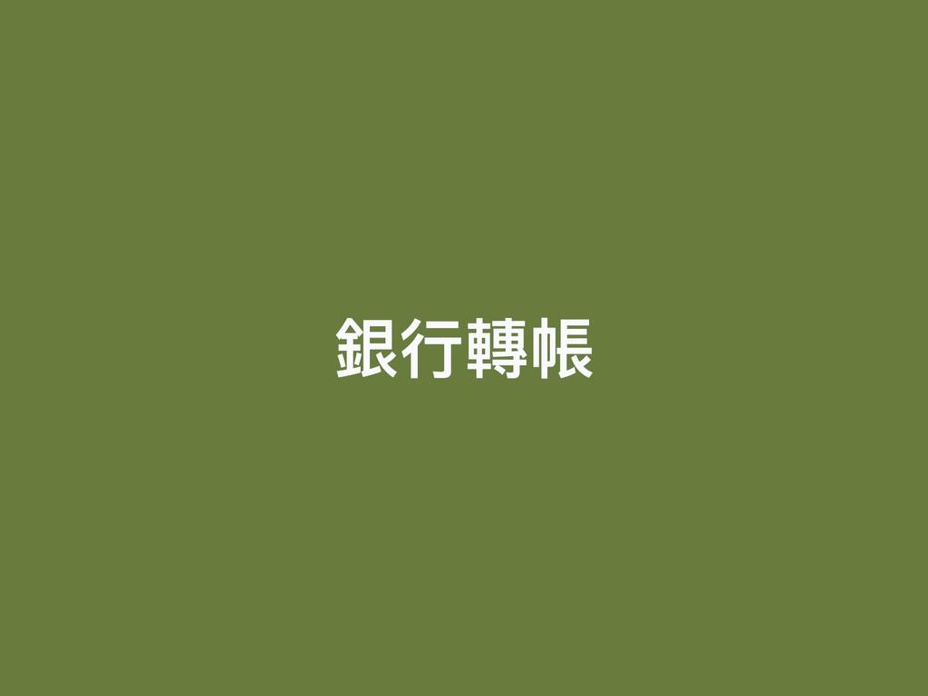 銀⾏行行轉帳