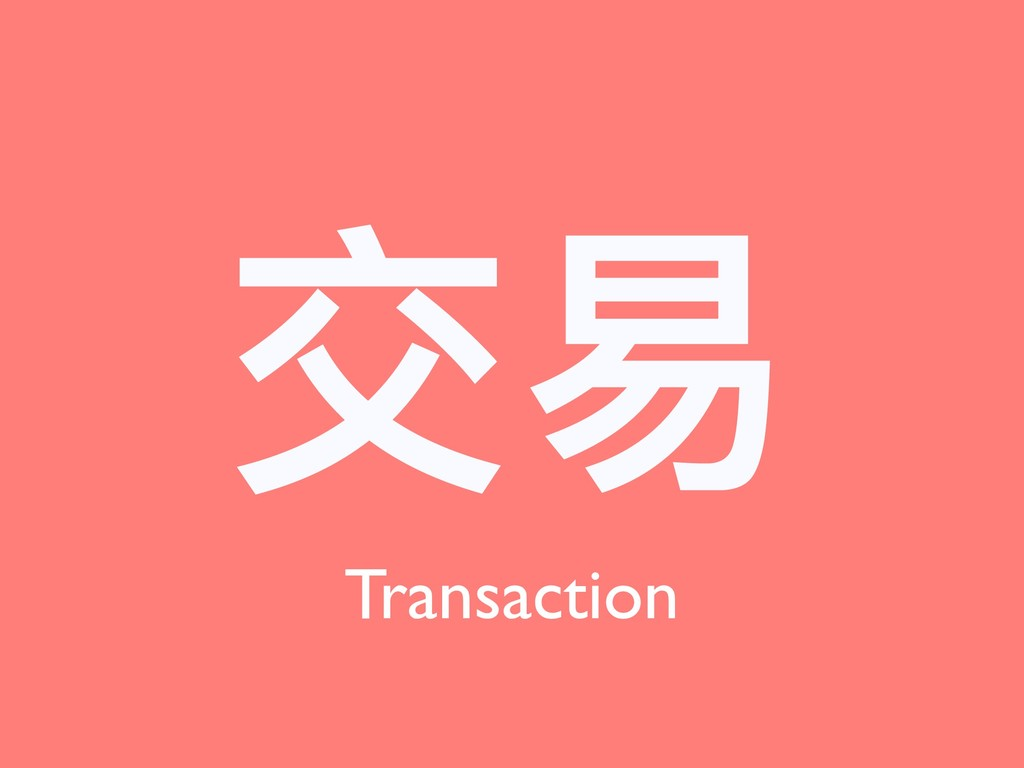 交易易 Transaction