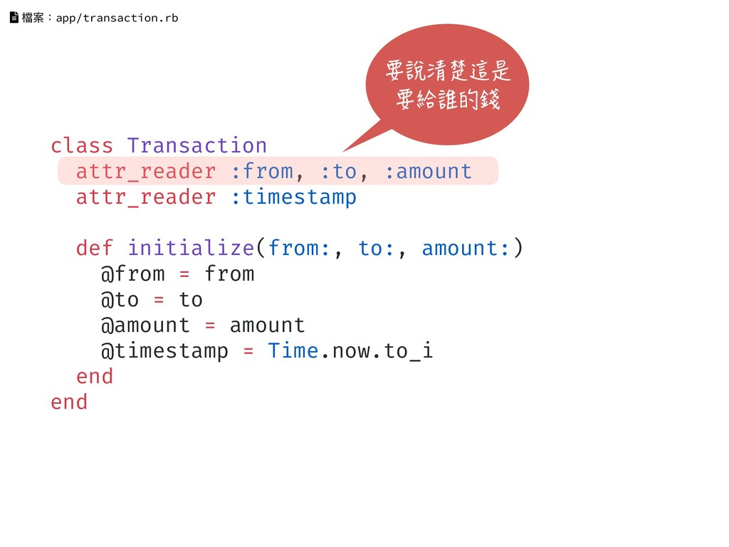 class Transaction attr_reader :from, :to, :amou...